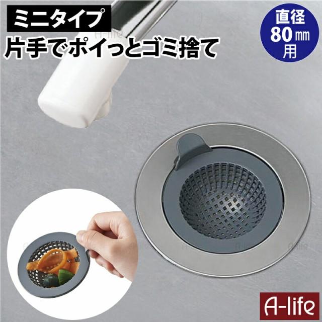 排水口 ゴミ受け ミニタイプ 80mm用 キッチン 排...