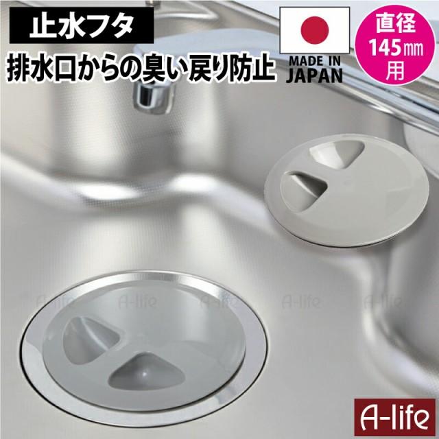 キッチン 流し用 止水フタ グレー 145mm用 標準 ...