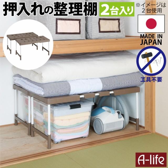 押入れ収納 日本製 2個セット 【送料無料】 押入...