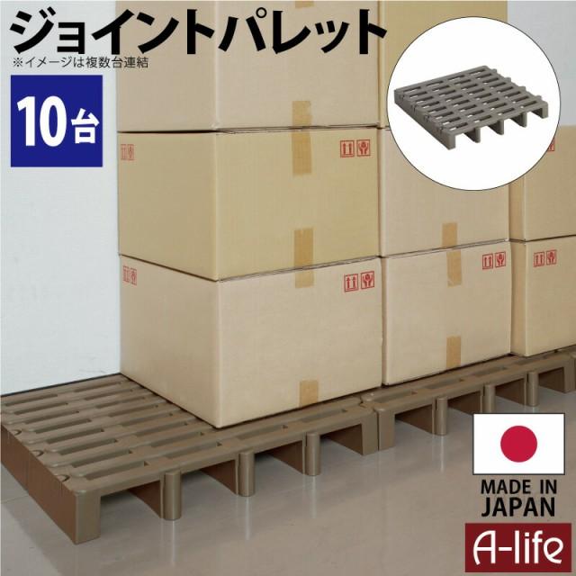 送料無料 パレット 10台セット 【樹脂パレット 倉...
