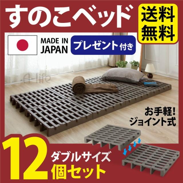 すのこベッド ダブル 12個セット すのこ ベッド ...