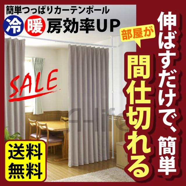 送料無料 目隠しカーテン パーテーション 天井 ア...
