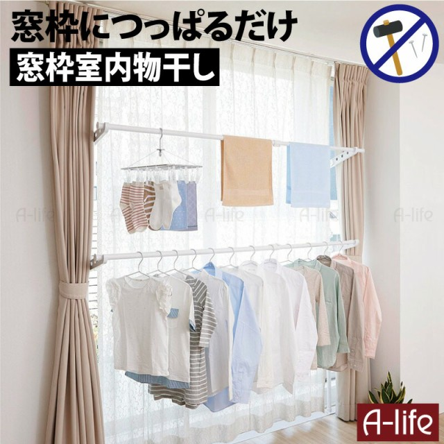 【送料無料】室内 物干し 突っ張り棒 つっぱり棒 ...