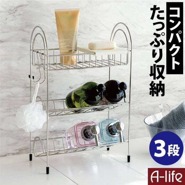 【ステンレス シャンプーラック 3段】フック・石...