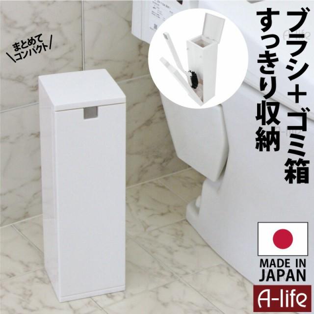 トイレブラシ ゴミ箱 トイレポット セット 日本製...