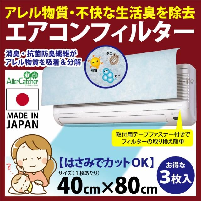 日本製 エアコン フィルター お買得 三枚入り[エ...