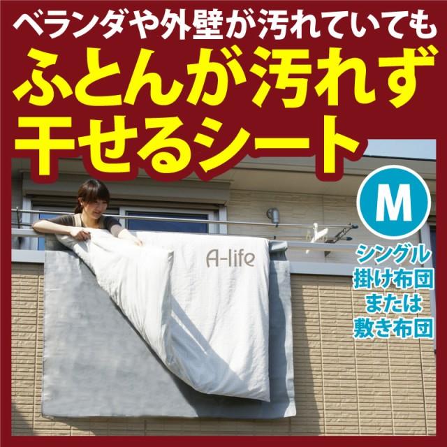 ふとん 汚さず干せる シート M 洗濯 清掃 布団 ...