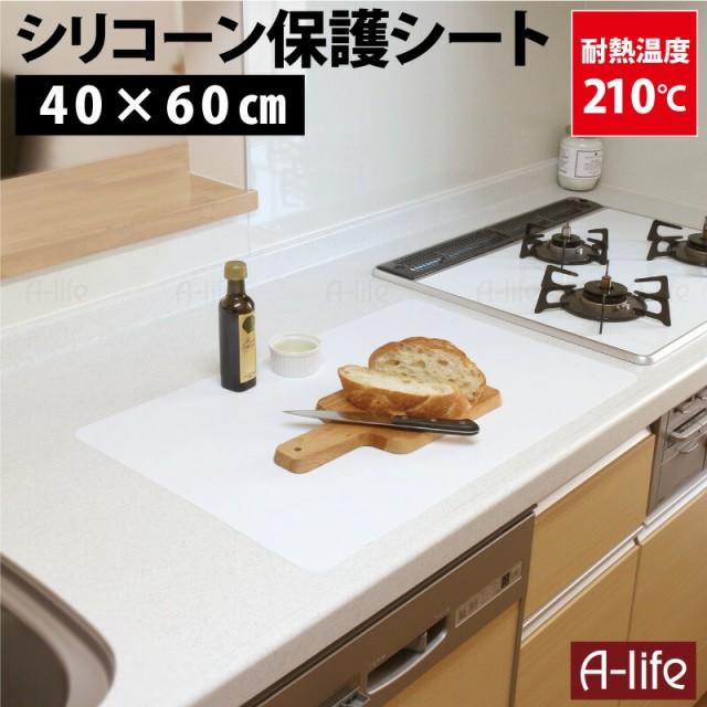 キッチン シリコンマット ナチュラル ホワイト 40...