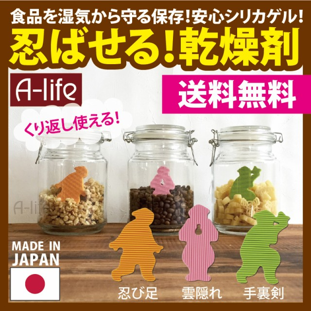 送料無料 メール便 シリカゲル乾燥剤 日本製 乾燥...