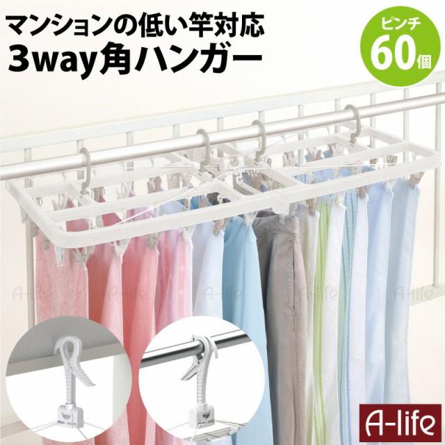3way 洗濯 ピンチハンガー 60個ピンチ 白 折りた...
