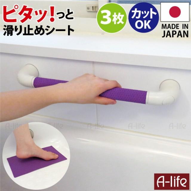 お風呂 滑り止め シート 3枚 日本製 お風呂マッ...