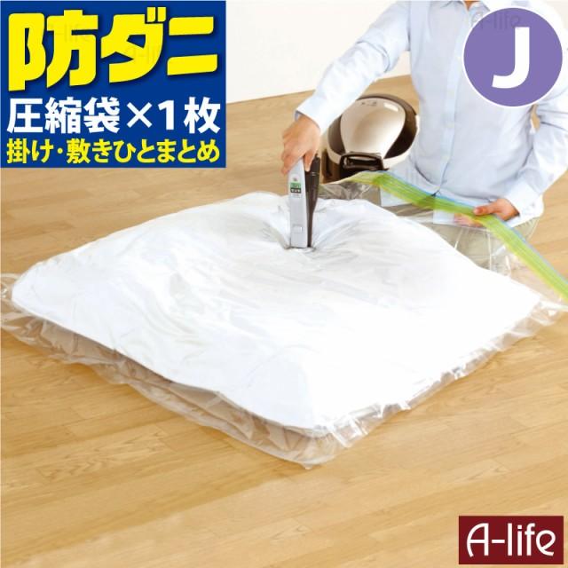 防ダニ ふとん 圧縮パック ジャンボ 1枚入り マ...
