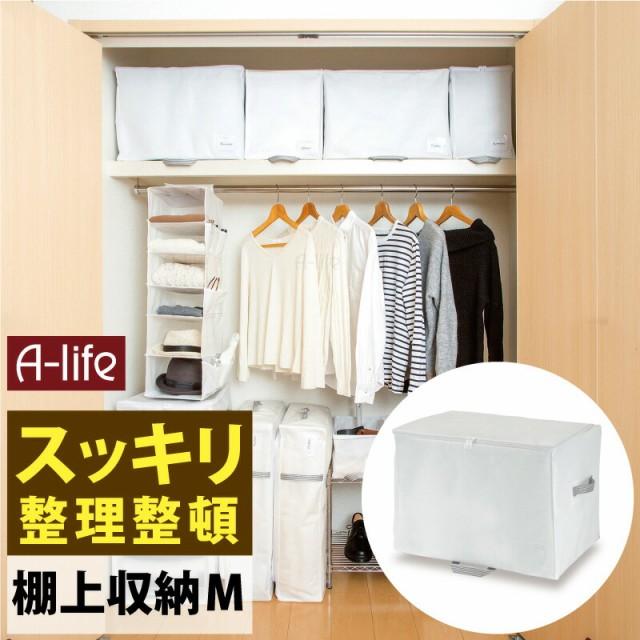 クローゼット 棚上 収納袋 M 1個 衣類用 ホワイト...