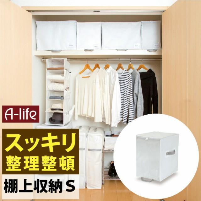 クローゼット 棚上 収納袋 S 1個 衣類用 ホワイト...