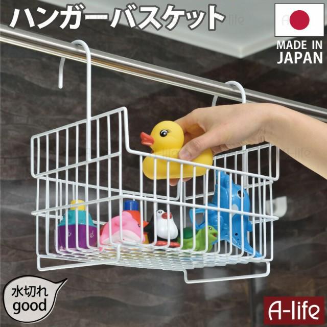 お風呂 おもちゃ 収納 バスケット ホワイト 日本...