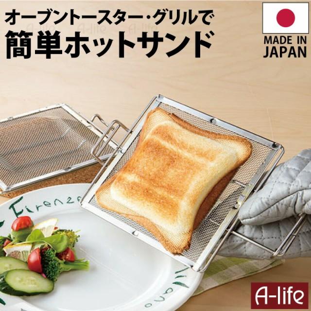 送料無料 ホットサンドメーカー 日本製 オーブン...
