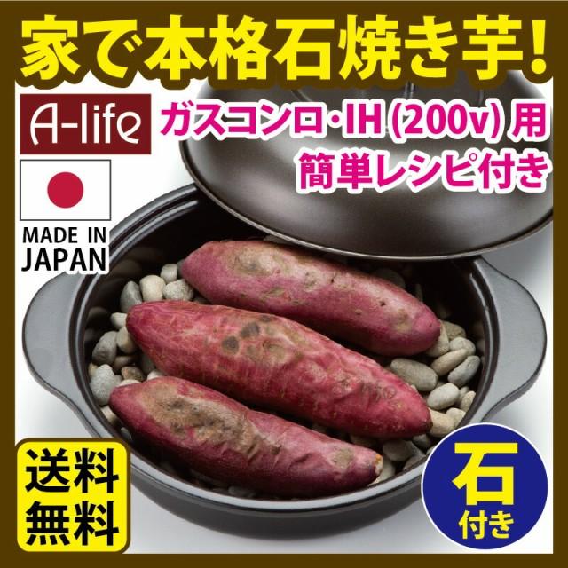 送料無料 簡単 調理 石焼き芋器 24cm 日本製 ホー...