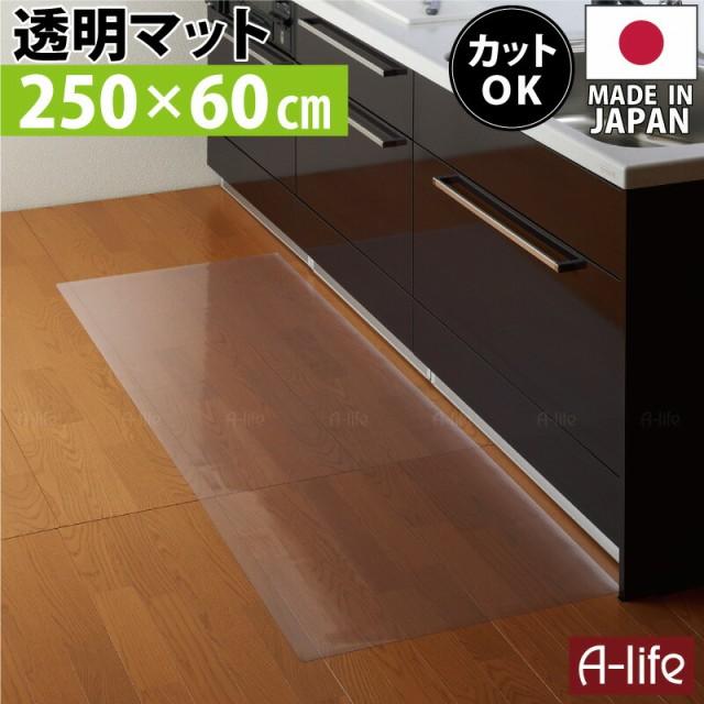 送料無料 キッチンマット 250cm 奥行60cm 日本製 ...