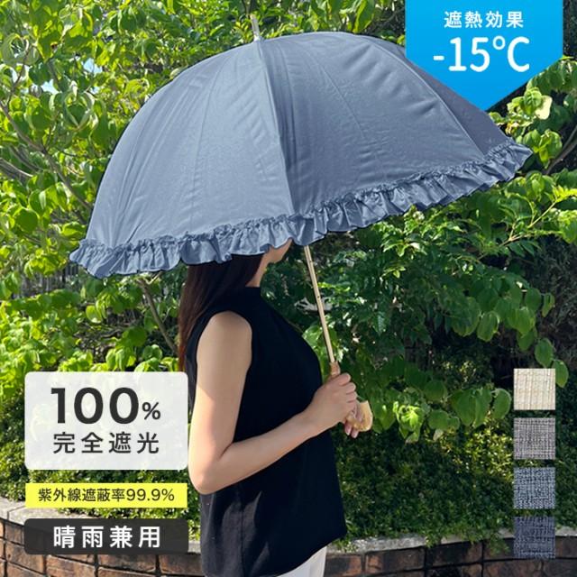 _UV 傘 日傘 完全遮光 ストライプ フリル レディース 晴雨兼用 送料無料(沖縄・北海道除く) 50cm 手開き式  ot-parasol-21