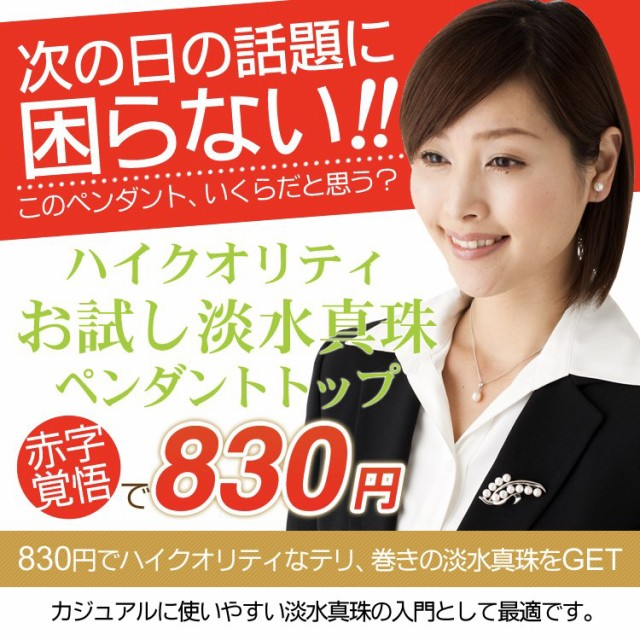 イソワパール 淡水真珠 ペンダントトップ 7.5-8mm...