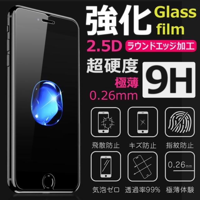 iPhone8/7/6/6s/X/8Plus/7Plus 強化ガラス フィ...