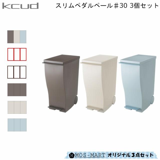KCUD クード スリムペダル #30 3個セット MOS-MAR...