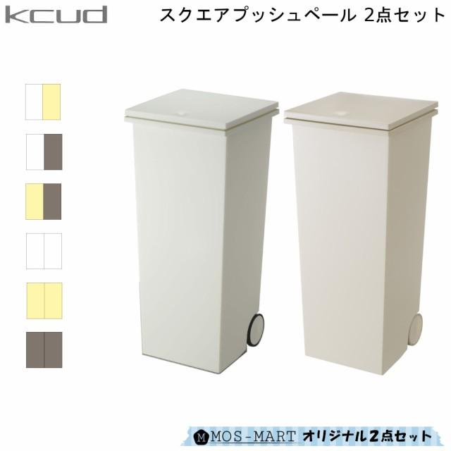 KCUD クード スクエア プッシュペール 2個セット ...