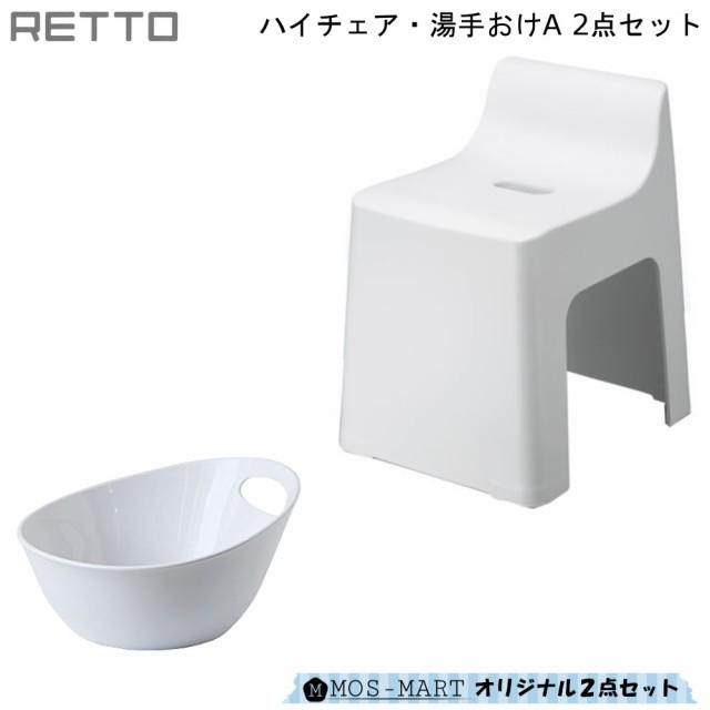 RETTO レットー ハイチェア × 湯手おけA 2点セッ...