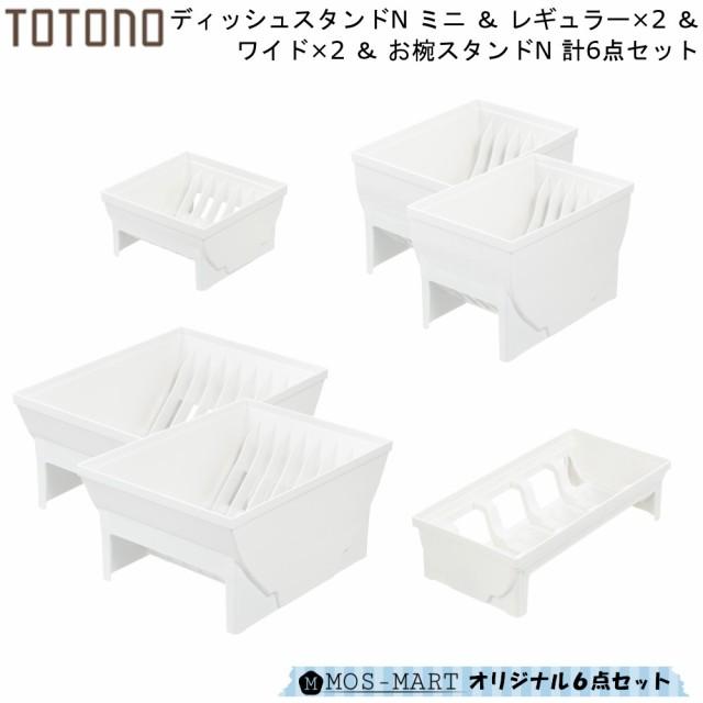 トトノ キッチン収納 ディッシュ スタンド N 4種 ...