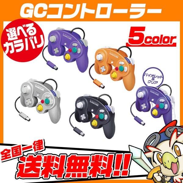 GC ゲームキューブ 周辺機器 コントローラー 選べ...