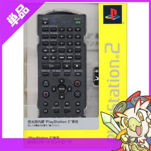 PS2 DVDリモコン プレステ リモコン 送料無料