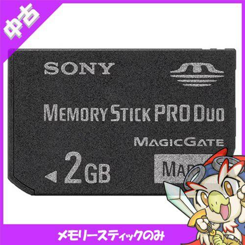 メモリースティック PRO Duo Mark2 2GB 中古 送料...