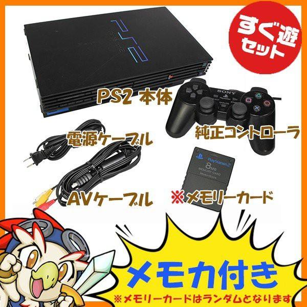 PS2 プレステ2 本体 メモカ付き すぐ遊べるセット...