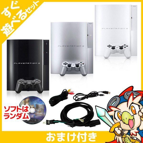 PS3 CECHH00 40GB 本体 すぐ遊べるセット おまけ...