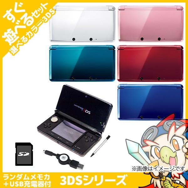 3DS 本体 すぐ遊べるセット SDカード付 選べる6色...