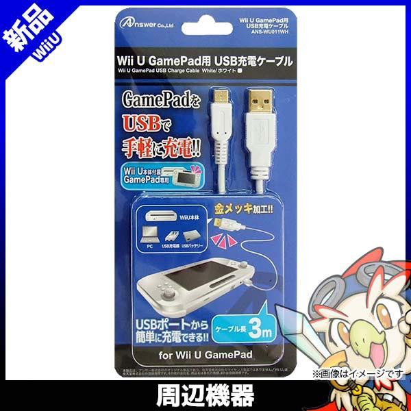 Wii U 充電器 ゲームパッド用 新品 互換 USB ケー...
