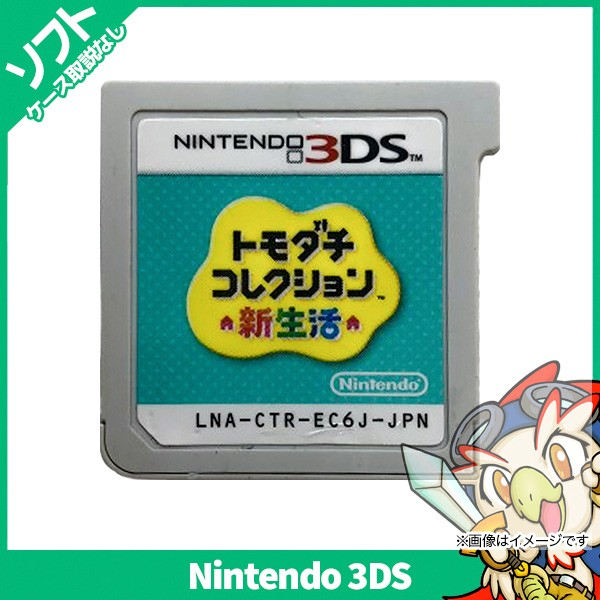 3DS トモダチコレクション新生活 ソフトのみ 箱取...