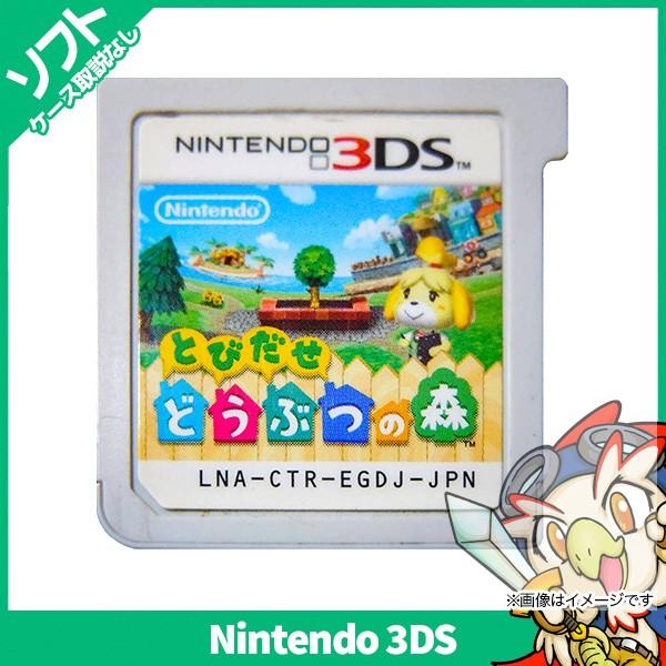 3DS とびだせ どうぶつの森 ソフトのみ 箱取説な...