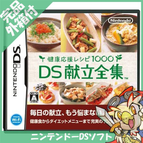 DS ニンテンドーDS 健康応援レシピ1000 DS献立全...