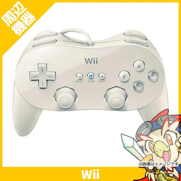 Wii ウィー クラシックコントローラー PRO シロ ...