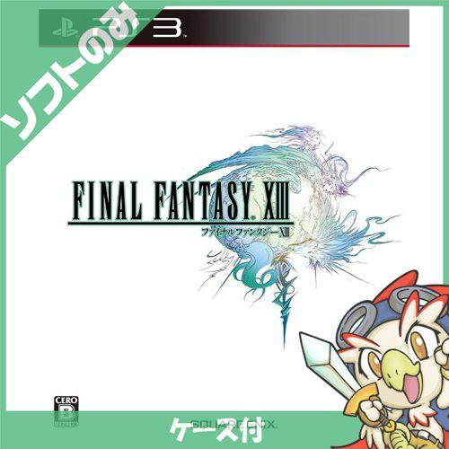 PS3 プレステ3 プレイステーション3 FF13 ファイ...