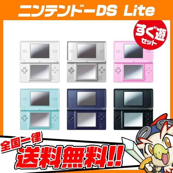 DSLite DSライト 本体 ニンテンドーDSLite すぐ遊...