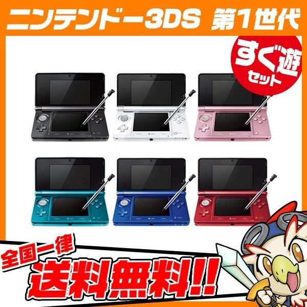 ニンテンドー3DS 3DS 本体 中古 充電器 タッチペ...