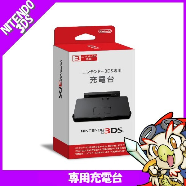 3DS専用 充電台 純正 ニンテンドー 任天堂 Ninten...