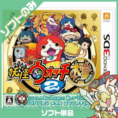 3DS 妖怪ウォッチ2 本家 ソフトのみ ニンテンド...