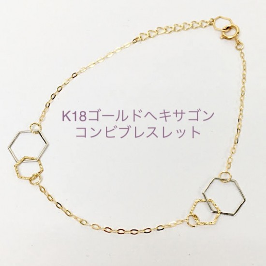鑑定済 K18ゴールドヘキサゴン コンビブレスレッ...