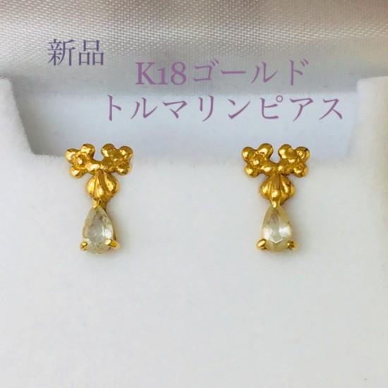 鑑定済み K18 ゴールド トルマリン ピアス プレゼ...