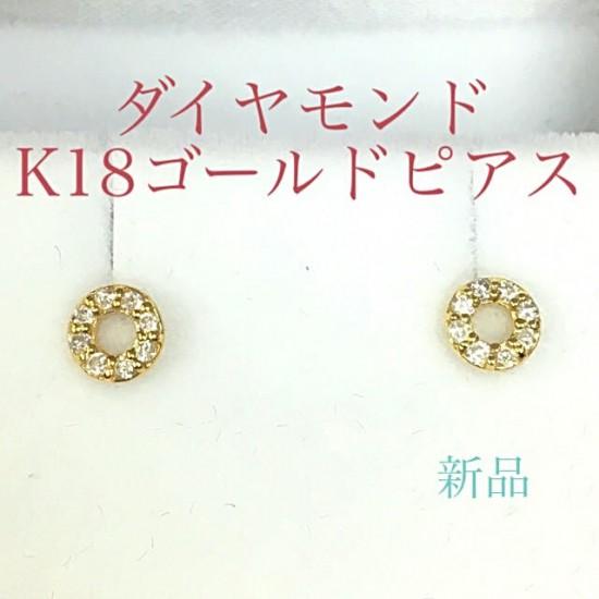 鑑定済み ダイヤモンド K18 ゴールド ピアス 丸 ...