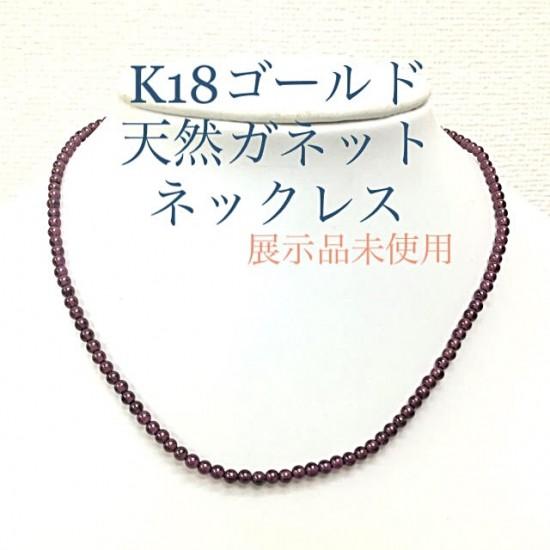 K18ゴールド天然ガーネットネックレス