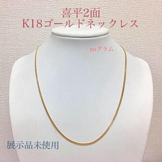 喜平2面K18ゴールドネックレス